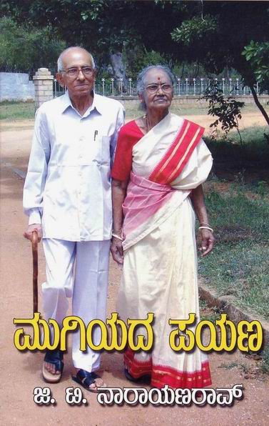Mugiyada Payana