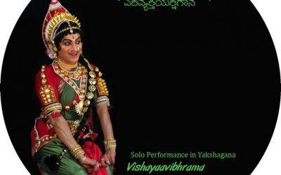 Vishayavibhrama