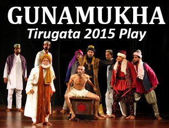 Gunamukha
