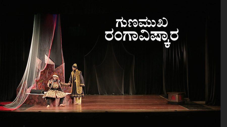 Gunamukha 30