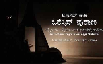 Oresthis Purana । ಒರೆಸ್ತಿಸ್ ಪುರಾಣ