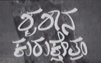 Smashana Kurukshetra | ಸ್ಮಶಾನ ಕುರುಕ್ಷೇತ್ರ